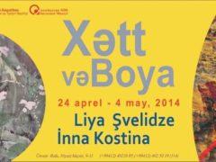 Выставка Инны Костиной и Лии Швелидзе в Баку