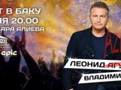 Агутин и Пресняков дадут концерт в Баку