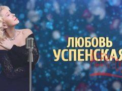 Любовь Успенская даст концерт в Баку 16 октября