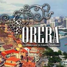 Ресторан Orera