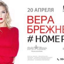 Вера Брежнева даст концерт в Баку 20 апреля