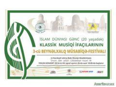 В Баку пройдет фестиваль молодых исполнителей