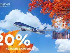 AZAL объявляет 20% скидки