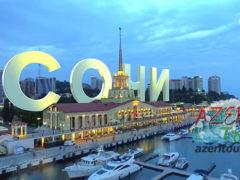 Сколько стоит отдых в Сочи